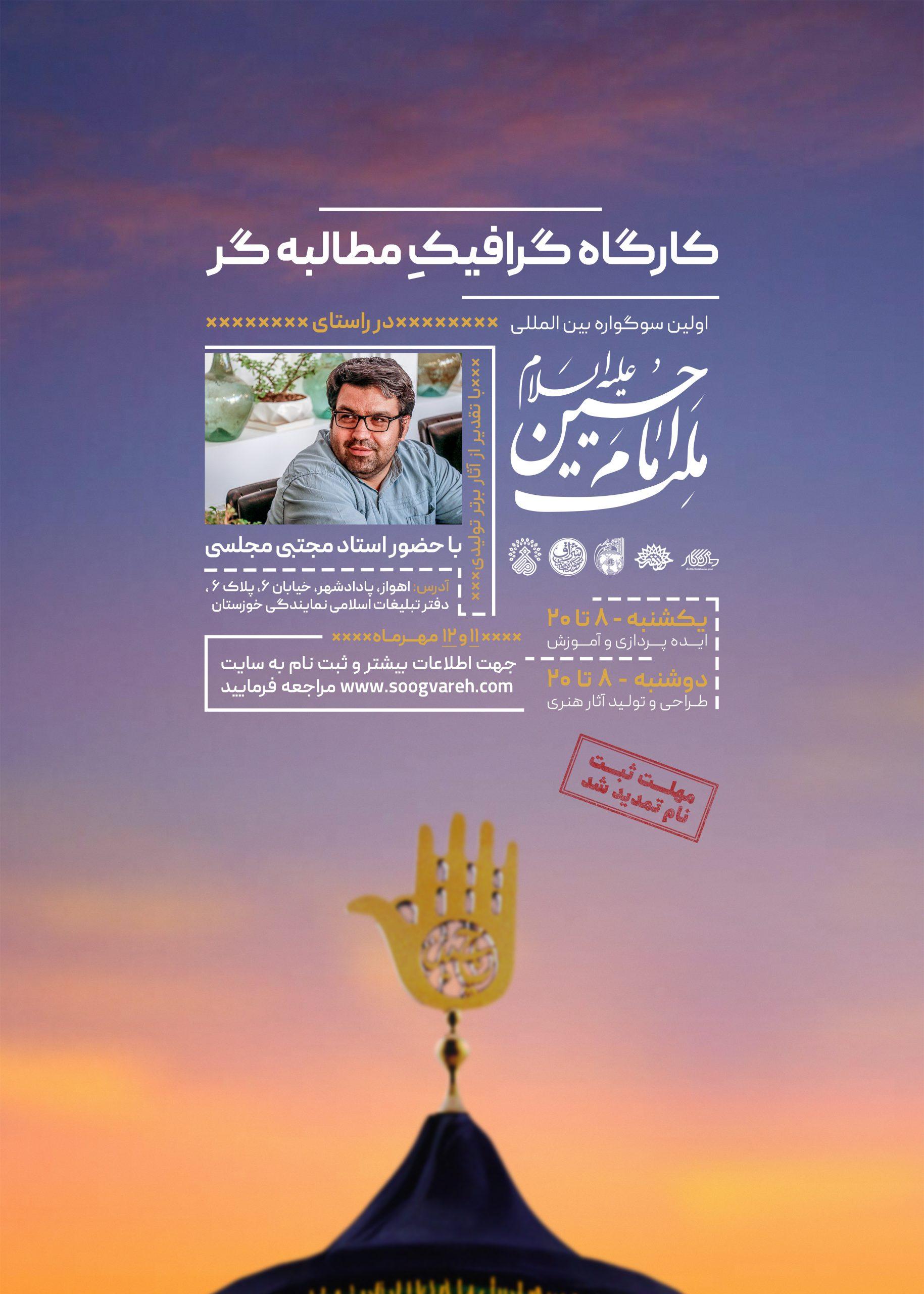 ثبت نام کارگاه گرافیکِ مطالبه گر (استان خوزستان)